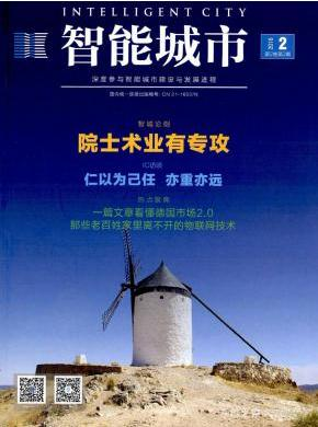 智能城市辽宁省科学技术期刊