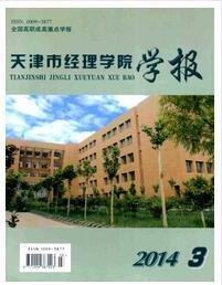 天津市经理学院学报是什么级别刊物