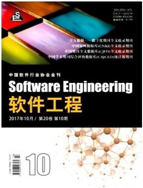 软件工程辽宁省计算机期刊