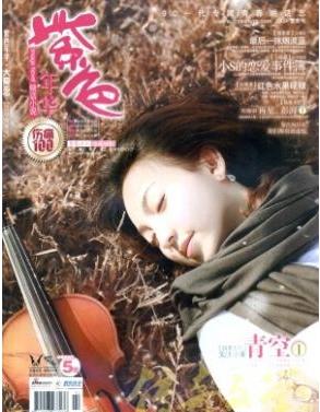传奇文学选刊(紫色年华)