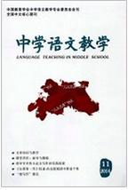 中学语文教学北大核心期刊
