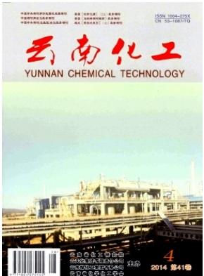 云南化工化工科技期刊
