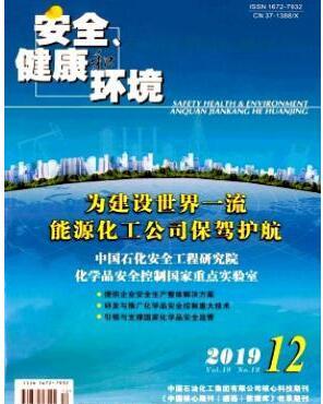 安全.健康和环境环境期刊发表