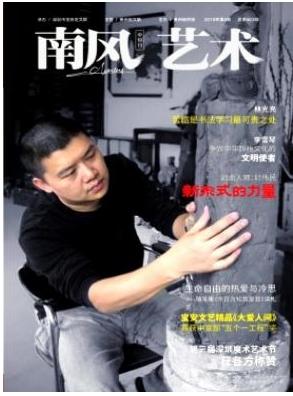 南风贵州省文化期刊