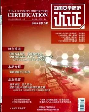 中国安全防范认证安防科技期刊