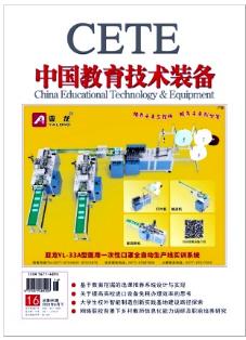 中国教育技术装备教育期刊发表