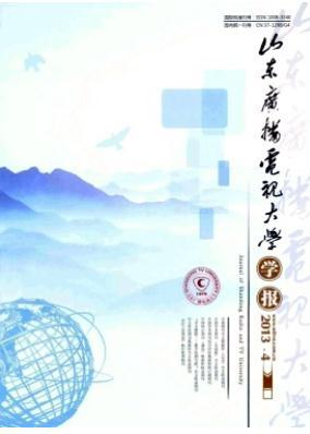山东广播电视大学学报山东省教育学报发表