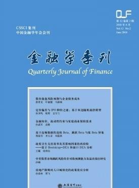 金融学季刊CSSCI南大核心期刊