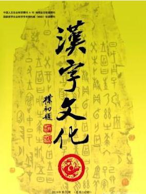 汉字文化文化期刊