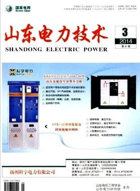 山东电力技术电力科技期刊