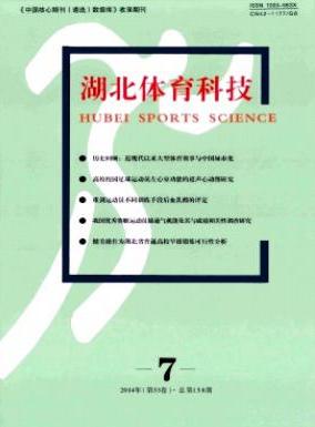 安徽体育科技省级教育期刊征稿