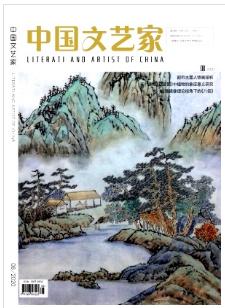 中国文艺家文学期刊投稿