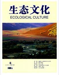 生态文化杂志是2015年北大核心期刊吗
