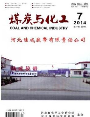煤炭与化工杂志论文字体要求