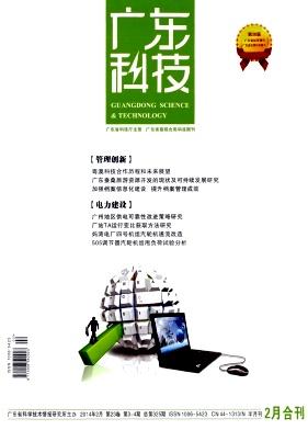 《广东科技》省级科技论文发表