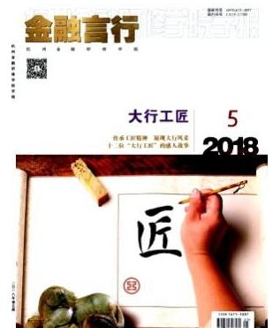 杭州金融研修学院学报国家级期刊