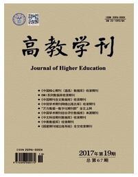 高教学刊论文投稿范例参考