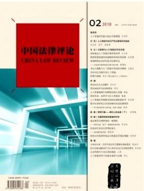 中国法律评论法学理论期刊