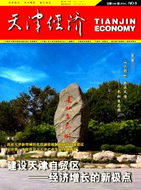 《天津经济》省级经济学论文发表