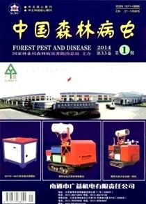 《中国森林病虫》核心期刊农业经济论文发表
