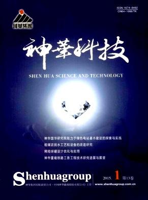 神华科技科技省级论文投稿