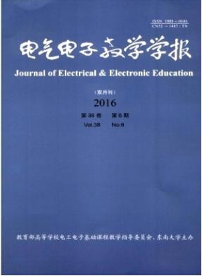 电气电子教学学报教育期刊发表