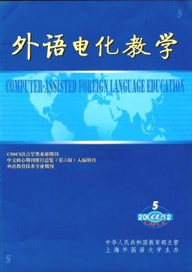 《外语电化教学》教育期刊征稿