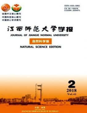 江西师范大学学报(自然科学版)学报发表