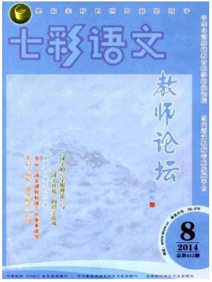 七彩语文(教师论坛)