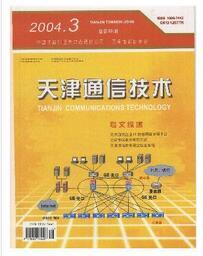 天津通信技术杂志国家级期刊格式要求
