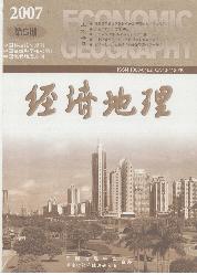 《经济地理》学术经济科学期刊征稿