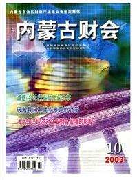 内蒙古财会杂志收录论文范围