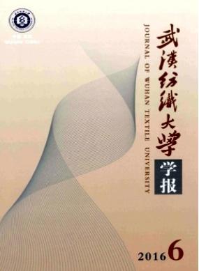 武汉纺织大学学报湖北学报论文发表