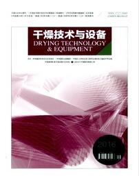 干燥技术与设备杂志是国家级期刊吗