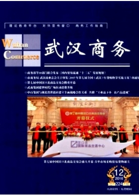 武汉商务省级经济期刊