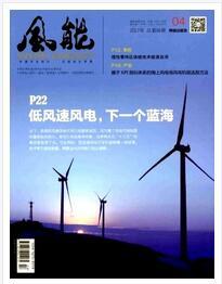 风能杂志投稿论文格式要求