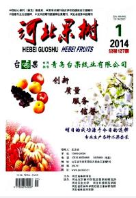 《河北果树》农业期刊投稿