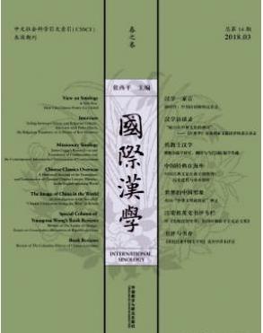 国际汉学CSSCI南大核心期刊