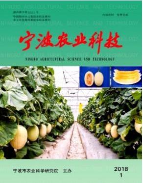 宁波农业科技省级农业期刊投稿