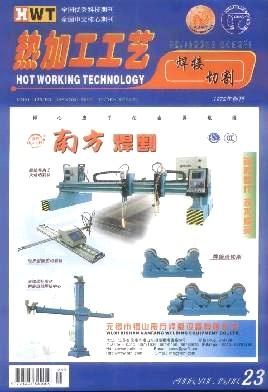《热加工工艺》核心期刊发表论文