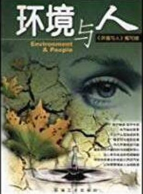 环境与人江西省科技杂志