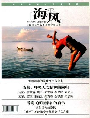 《上海采风》杂志投稿征稿信息