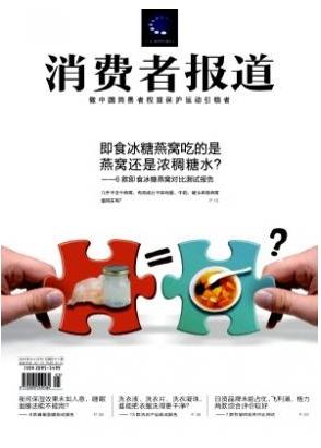 消费者报道消费经济期刊