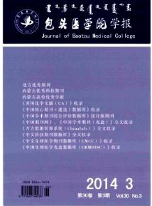 省级医学论文征稿《包头医学院学报》