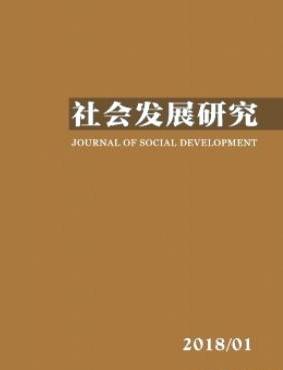 社会发展研究社科期刊发表