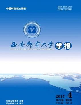 西安邮电大学学报综合性学术刊物