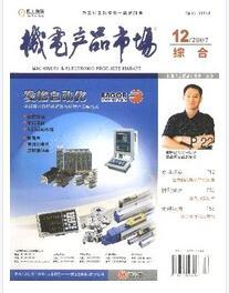 机电产品市场杂志编辑部审稿周期