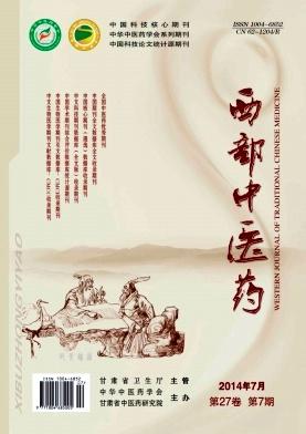 《西部中医药》省级医学期刊论文投稿