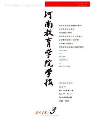 河南教育学院学报(哲学社会科学版)