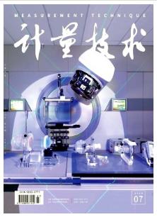 计量技术杂志计量论文发表期刊